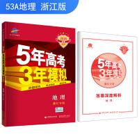 53高考 五三 2020A版 地理(浙江专用)5年高考3年模拟 曲一线科学备考
