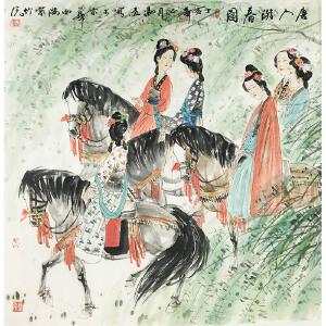 冯远《唐人游春图》中国美术家协会副主席