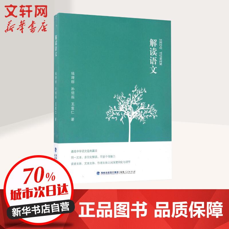 解读语文 钱理群,孙绍振,王富仁 著 【文轩正版图书】