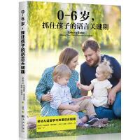 抓住孩子的语言关键期 0-6岁 婴幼儿语言学习发展综合指南书亲子家教方法书 辅导百科育儿家庭教育书儿童行为心理学把话说