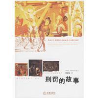 【二手书9成新】刑罚的故事 西莉亚布朗奇菲尔德 ,郭建安 法律出版社 9787503661129