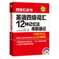 【二手旧书9成新】苹果英语四级红皮书:英语四级词汇12种记忆法串联速记(附MP3光盘) 刘慧卿,刘慧卿 外语教学与研究
