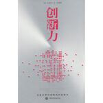 【新书店正版】创新力 (英)施塔姆(Stamm,B.V)著,刘寅龙 高等教育出版社