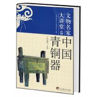 中国青铜器-中国文物名家大讲堂