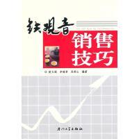 铁观音销售技巧 凌文斌,李瑞章,吴荣山 编著 厦门大学出版社