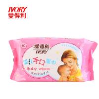 80片婴儿手口湿巾宝宝手口湿纸巾轻柔护肤DT-8098