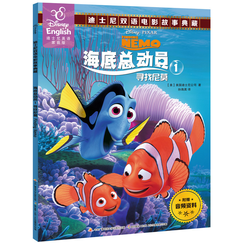 儿童有声读物迪士尼故事书屋电影海底总动员书幼儿绘本儿童3-6周岁畅销书籍分级双语读物英文图画书7-10岁睡前故事幼儿童书4-6 中英语 双语
