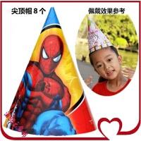 儿童生日派对布置用品布置儿童生日派对新款蜘蛛侠帽子三角用品装扮纸帽尖帽卡通 蜘蛛侠派对帽1包8个