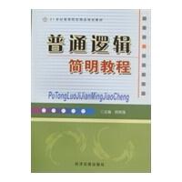 【旧书二手书8成新】普通逻辑简明教程 杨有强 经济日报出版社 9787802570801