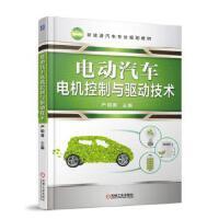 电动汽车电机控制与驱动技术 严朝勇 机械工业出版社