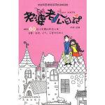 老婆老公日记(1) 林颖,糖糖,温若楠 绘 凤凰出版社