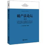 【正版全新直发】破产法论坛(第十辑) 王欣新,郑志斌 9787511879912 法律出版社