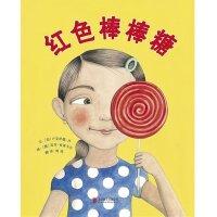 正版 红色棒棒糖 (加)卢克萨娜・汗文 北京联合出版公司 9787550225886