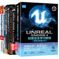 UE4书籍全7册 Unreal Engine 4材质完全学习教程+从入门到精通+UE蓝图学习教程+可视化编程+游戏引擎+