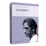 克里希那穆提传(胡因梦翻译推荐,20世纪最卓越的灵性导师传记唯一中文版)