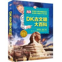 DK古文明大百科(精装版)