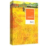 """高寿的乡村(小说家阎连科在散文中的""""温情"""",比小说更动情。32开精装。《小说家的散文》丛书)"""