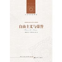 人文与社会译丛:自由主义与荣誉