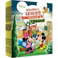 米奇和朋友们环游世界爆笑成长故事(6册套装)