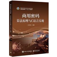 商用密码算法原理与C语言实现