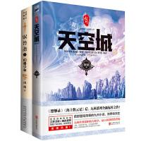 奇幻青春小说・全2册珍藏版