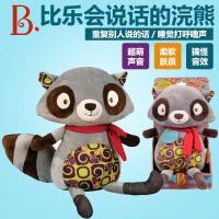 美国B.Toys会说话浣熊公仔智能语音宝宝毛绒安抚玩偶儿童学语玩具