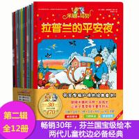 米娜和马努:第二辑第2辑 中国宇航出版社