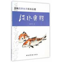 国画蔬果鱼类技法丛谱淡水鱼谱 绘画技法教程 绘画书作品集 西泠印社出版社