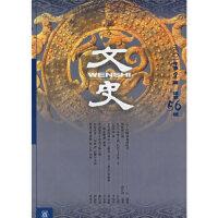 【新书店正版】文史(2001年 第3辑 总第56辑) 中华书局编辑部 中华书局