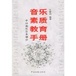 音乐素质教育手册(中外音乐艺术漫步) 孔繁洲 中国文联出版社