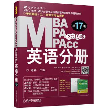 2019蒋军虎MBA、MPA、MPAcc联考与经济类联考 英语分册(第17版 连续畅销17年)(全新赠送本书配套详解视频及基础视频三件套)辅导名师倾情奉献,连续畅销十七年