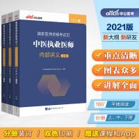 中公教育2021国家医师资格考试用书:中医执业医师内部讲义