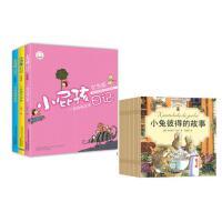 彼得兔的故事绘本注音版全套20册 3-4-5-6岁幼儿版儿童读物睡前童话故事书小书+小屁孩日记 女生版3册 三年级搞怪