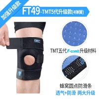 护膝运动男跑步半月板损伤膝盖户外登山篮球装备保暖女护具