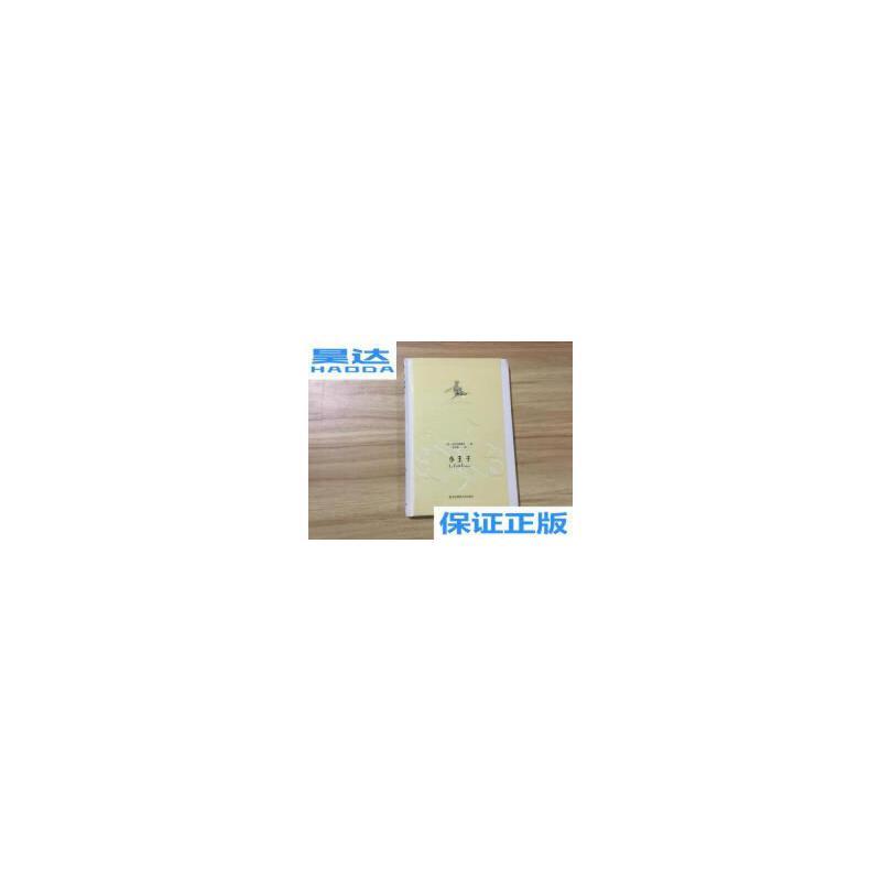 [二手旧书9成新]小王子 /[法]圣埃克絮佩里 著;周克希 译 华东师 正版书籍,可开发票,放心下单。