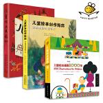 3本 儿童绘本创作指南-讲故事的视觉艺术+典藏100+儿童绘本插画1000例 儿童绘本插画师书籍 成功案例 创作实践