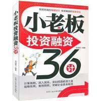 【新书店正版】小老板投资融资36计,邓增辉,北京工业大学出版社9787563925797