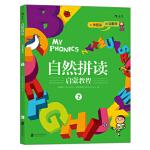 送书签~9787550277830-自然拼读启蒙教程 2(fs)/ 陈蒂娜(Tina Chen);连理查德(Richa