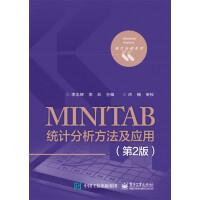 MINITAB统计分析方法及应用(第2版)