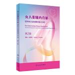 女人要懂内分泌――妇科内分泌经典问答200问(第2版)