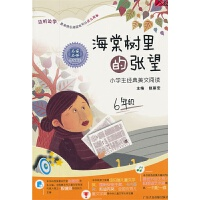 小学生经典美文阅读-海棠树里的张望-六年级(CD)( 货号:788933163)