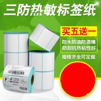 三防热敏标签纸50*30 20 25 40 60 70 80 90不干胶条码打印机防水空白100