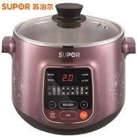 苏泊尔(SUPOR)DZ22YC6-40电炖锅电炖盅煲汤锅双炖 普通炖隔水炖 一锅三胆
