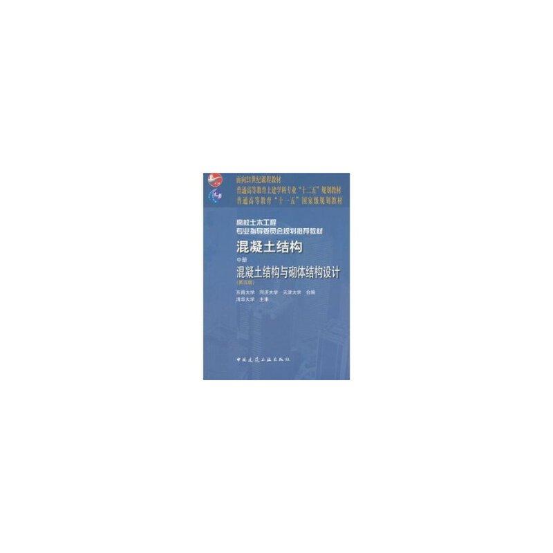 【旧书二手书正版8成新】混凝土结构(中册)混凝土结构与砌体结构设计