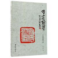刀客纵横:一清篆刻漫谈 苏玉清