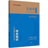 中公教育2021天津市事业单位公开招聘工作人员考试教材:综合知识全真模拟预测试卷(全新升级)