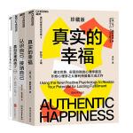 真实的幸福+持续的幸福+活出乐观的自己+认识自己接纳自己+教出乐观的孩子 全5册 幸福课积极心理学之父塞利格曼幸福科学