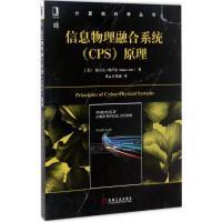信息物理融合系统(CPS)原理 机械工业出版社