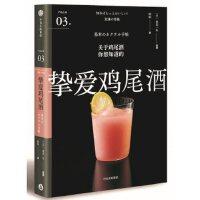 严选之味:挚爱鸡尾酒 [日]渡边一也 中信出版社