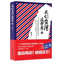 我们台湾这些年Ⅱ(新版):百万畅销书《我们台湾这些年Ⅰ》姊妹篇!一个台湾青年写给14亿大陆同胞的一封